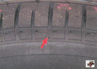 места расположения индикаторов помечены на боковине шины треугольниками или аббревиатурой «TWI» (в зависимости от того, какую систему обозначений использует изготовитель шины)