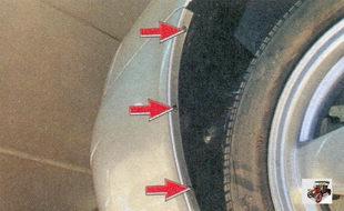 два винта крепления переднего бампера к передним крыльям и однин винт крепления к левому и правому защитным кожухам крыльев