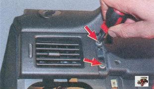 винты крепления левого сопла системы вентиляции и отопления салона