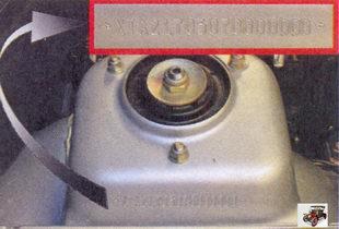 идентификационный номер (VIN) на правой опоре амортизаторной стойки