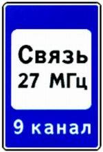 зона радиосвязи с аварийными службами