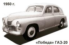 Победа ГАЗ 20