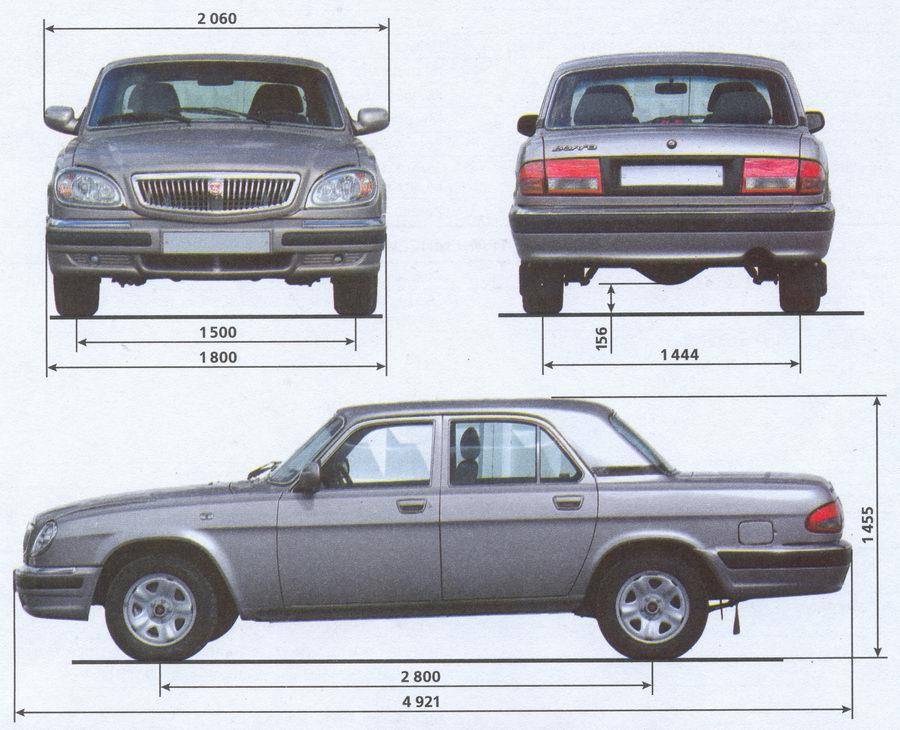 габаритные размеры автомобиля Волга ГАЗ 31105