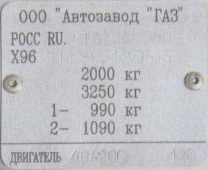 обозначения в заводской табличке паспортных данных Волга ГАЗ 31105