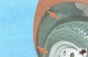 винты крепления передних частей подкрылков к переднему бамперу
