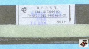 новый фильтрующий элемент воздушного фильтра салона Лада Гранта ВАЗ 2190