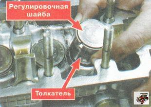 толкатель клапана; регулировочная шайба