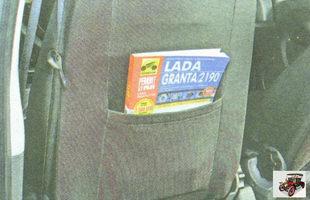 карман на спинке передних сидений