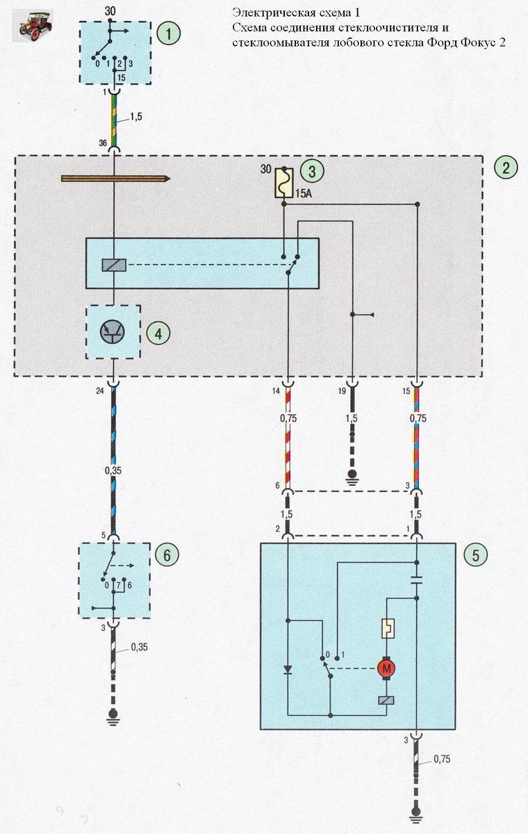 электрическая схема ford focus 1