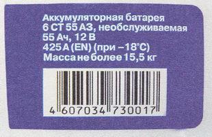 на корпусе аккумуляторной батареи имеется табличка с указанием ее технической характеристики