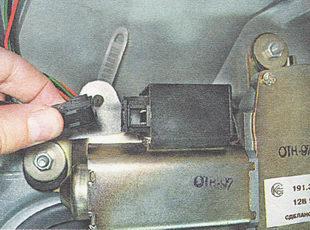 отсоединяем разъем проводов от мотор-редуктора стеклоочистителя
