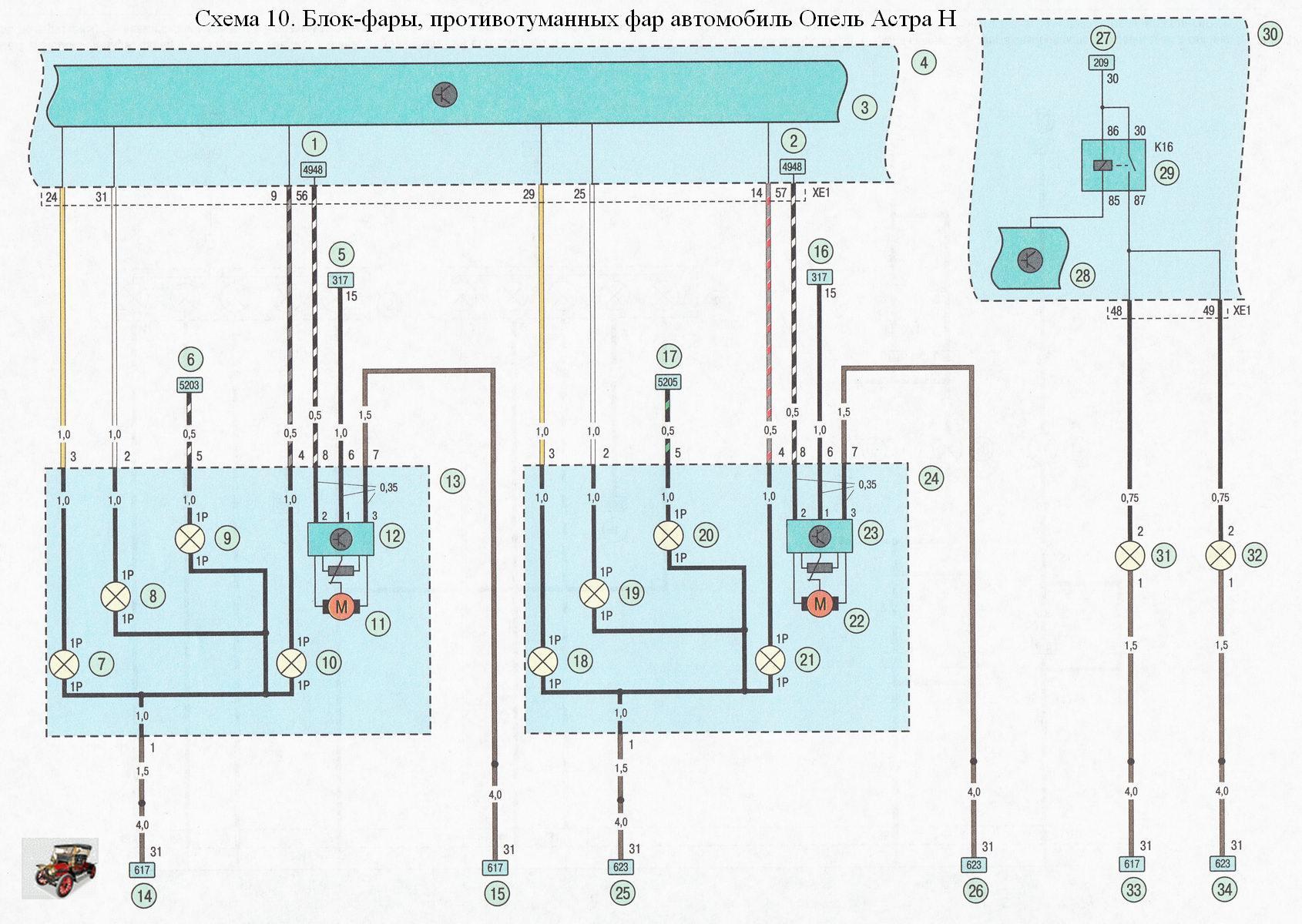 Astra f схема подключения