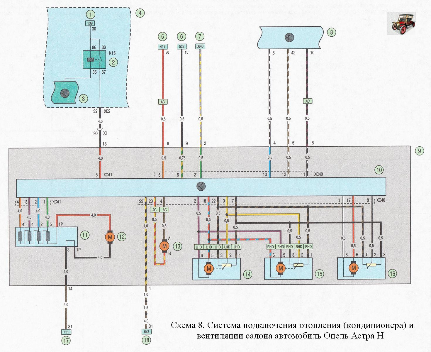 Электрическая схема астра опель h