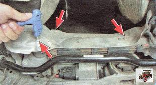 винты крепления защитного кожуха рулевого механизма