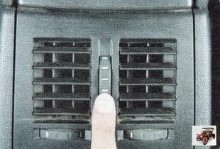 Количество воздуха, подаваемого в салон, регулируют рукояткой, расположенной между соплами.