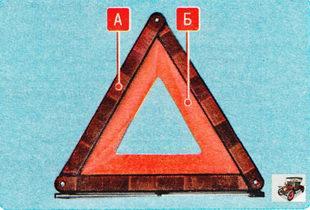 Знак аварийной остановки состоит из красной светоотражающей части А и красной флюоресцирующей части Б