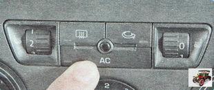 выключатель кондиционера
