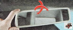 Положение внутреннего зеркала заднего вида регулируют поворотом в нужную сторону на шарнире кронштейна