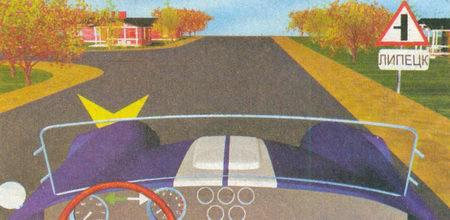 Знак 5.23.1 «Начало населенного пункта» (на белом фоне) информирует о въезде в населенный пункт, где на всех дорогах движение разрешается со скоростью не более 60 км/ч