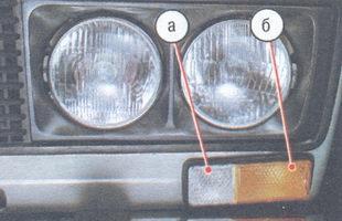 а - лампа габаритного света; б - лампа указателя поворота