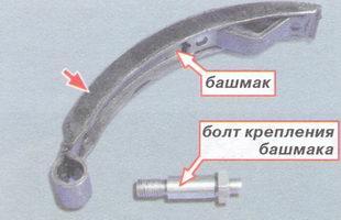 башмак натяжителя цепи, болт крепления башмака натяжителя цепи